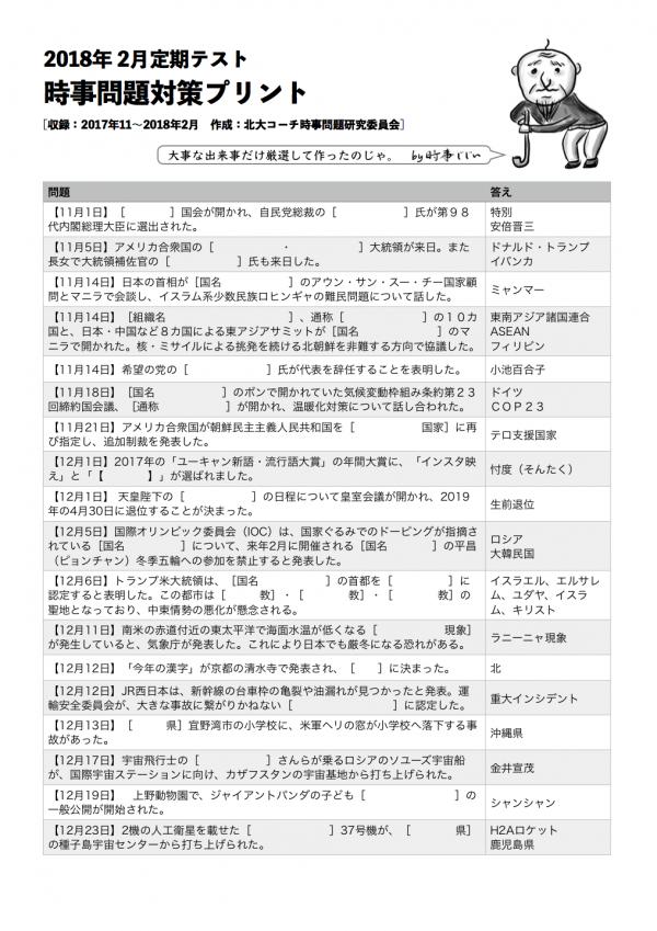 時事 問題 中学生 【社会 時事問題テスト対策】...