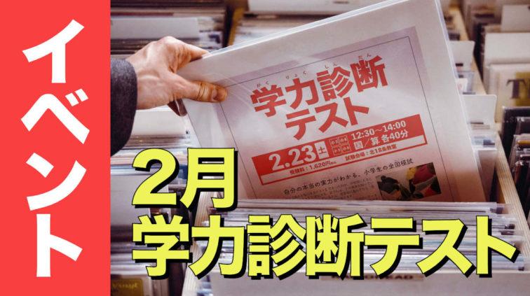 【2/23/土】小学生│学力診断テスト