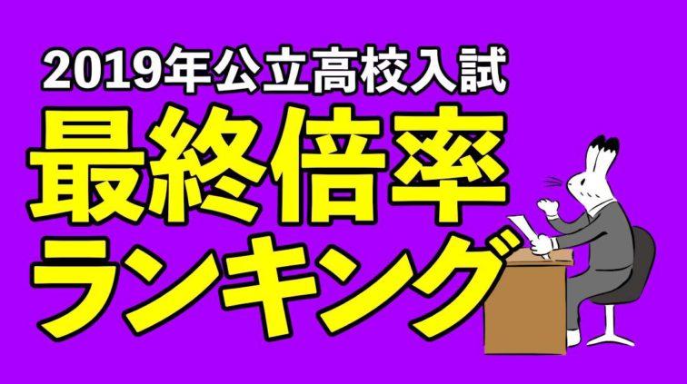 【2019年度北海道公立高校入試】出願状況│最終倍率ランキング
