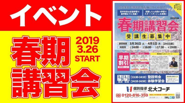 【2019.3.26から】春期講習会のお知らせ