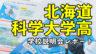 北海道科学大学高校の学校説明会に参加してきました!