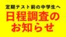 【中学生】日程調査のお知らせ