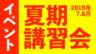 夏期講習会・道コンのお知らせ【2019年7月26日スタート!】