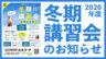 【2020年12.11月】冬期講習会のお知らせ