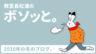 【小学生】11月結果発表/コーチチャレンジ始まる!