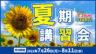 夏期講習会のお知らせ【21.7.26 START!】