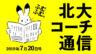 北大コーチ通信190620│教室全体が伸びた6月定期テスト!