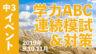【秋のイベント】学力ABCテスト連続模試&対策│中3対象