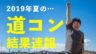 夏に伸びた凄い人たち〜1908道コン速報