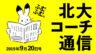北大コーチ通信190920│8月道コンが凄かった!