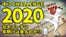 FINISH:100%≫中3CHALLENGE2020 Day10