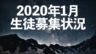 2020年1月現在の生徒募集状況