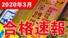 【2020年3月】合格速報!