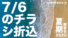 【7/6道新折込】夏期講習会のチラシ/定期テスト対策も同時開催!